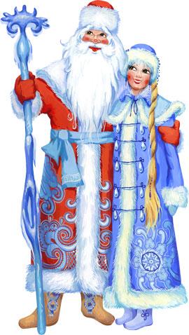Дід Мороз і Снігуронька